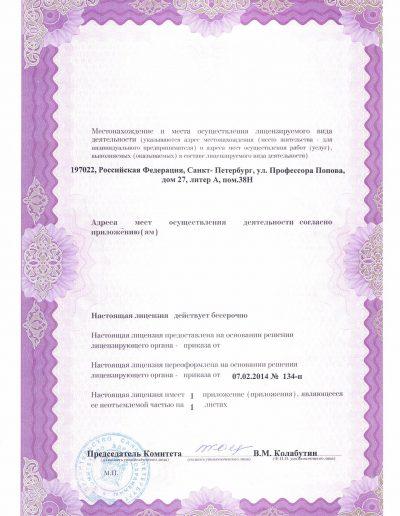 license-sertify