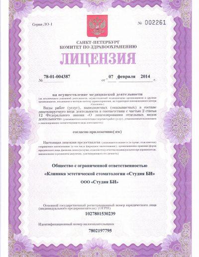 license-sertify1