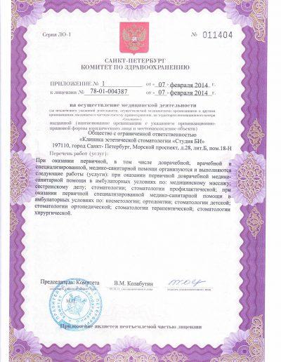 license-sertify2
